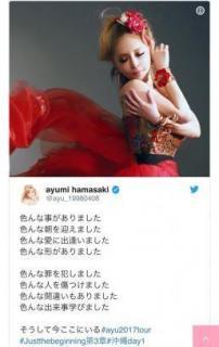 浜崎あゆみが10キロ以上減量に成功、別人化