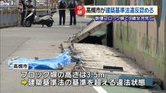 女児死亡 倒壊したブロック塀は違法建築 小中学校の壁調査へ