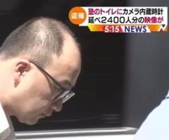 塾トイレに盗撮カメラ 少女ら延べ2400人被害か 経営者逮捕