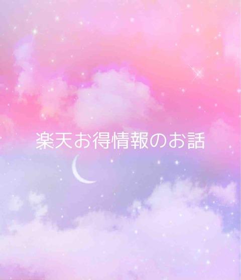 楽天お買い物マラソン購入商品紹介☆