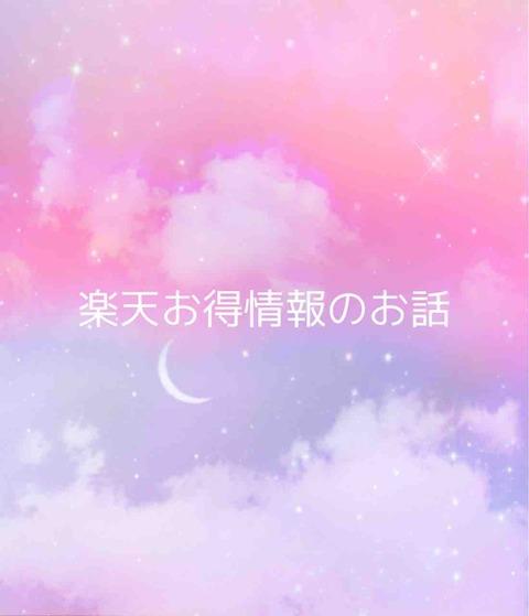 楽天スーパーセール購入商品紹介☆