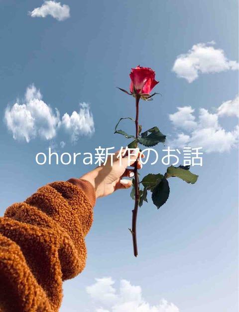 ohoraネイル ケア用品発売!
