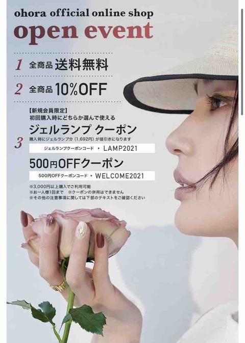 ohoraネイル 日本公式ECサイト誕生!セールもやってるよ