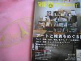 雑貨カタログ NO.106