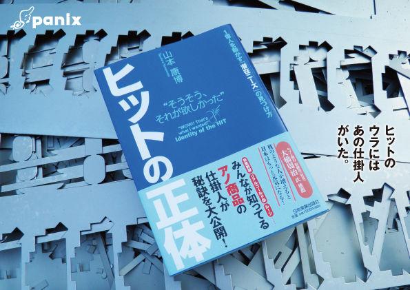 panix005-1