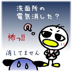 怖いコト言うな~!