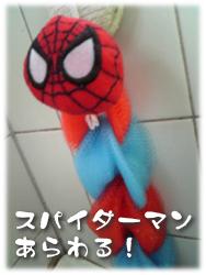 スパイダーマンあらわる!