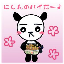 にしんのパイー!!
