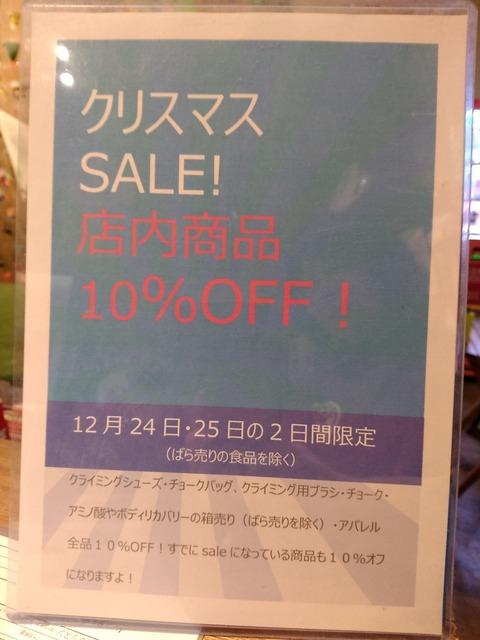 sale20181224