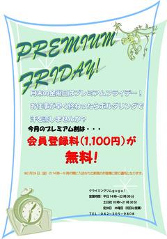 premiumfriday201702