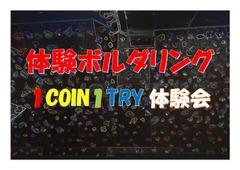 1コイン体験会web