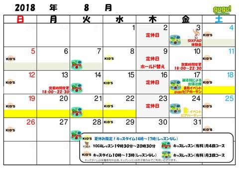 カレンダー201808