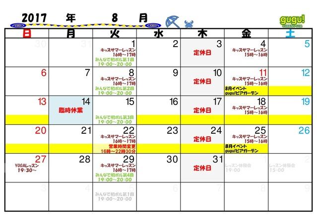 カレンダー201708