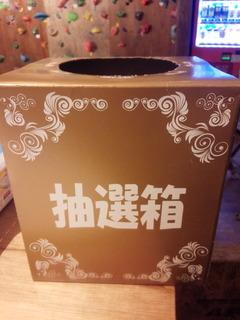 chusenbox