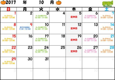 kid'sカレンダー201710