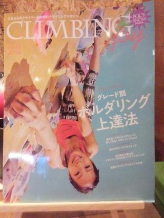 climbingjoy201604