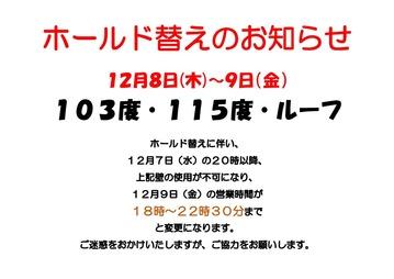 ホールド替えのお知らせ20161208