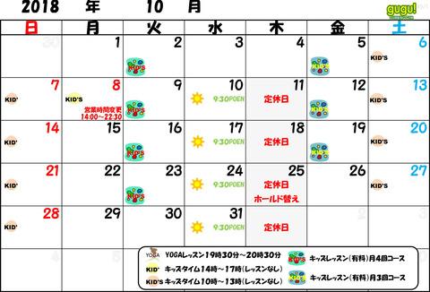 カレンダー201810