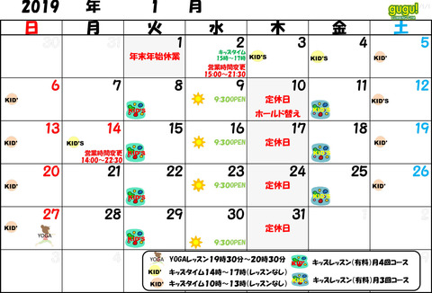 カレンダー201901