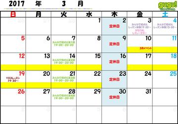 カレンダー201703