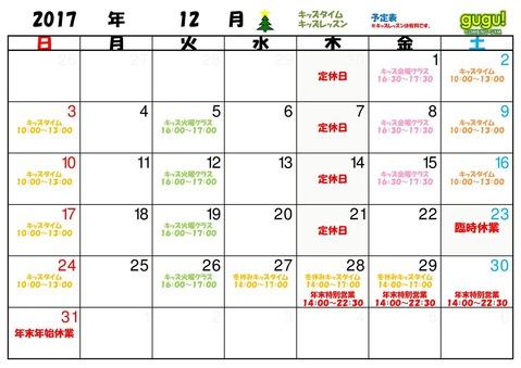 kid'sカレンダー201712