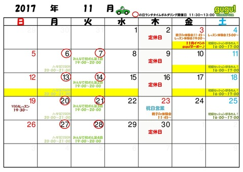 カレンダー201711