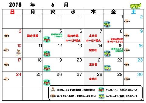 カレンダー201806