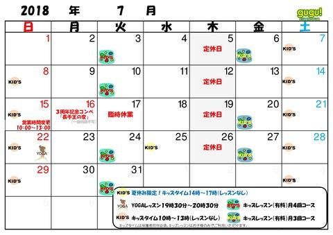 カレンダー201807