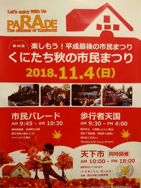 festival20181104