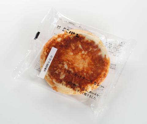 ぼっかけチーズカレー
