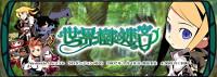 全滅を知らない世代へ贈るRPG『世界樹の迷宮』