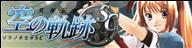ユーザーが選んだPSPでNO.1RPG。傑作中の傑作! 英雄伝説 空の軌跡SC