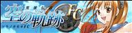 エンディングはゲーム史上最強の破壊力! 英雄伝説 空の軌跡FC