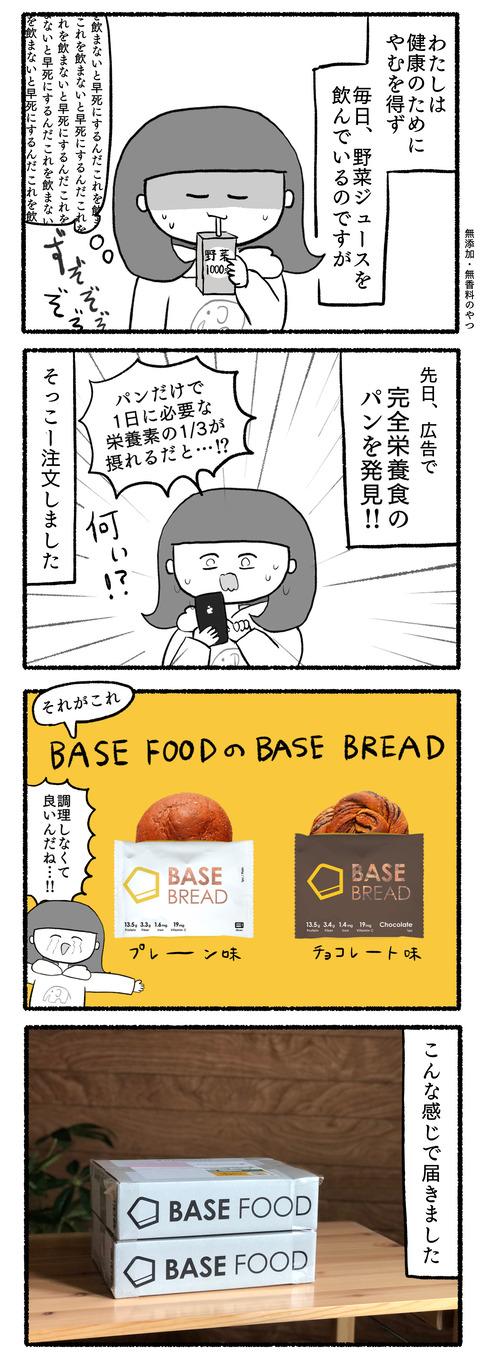 BASE FOOD(ベースフード)  パン 完全栄養食 口コミ レビュー