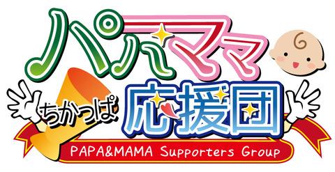 papamama_logo01