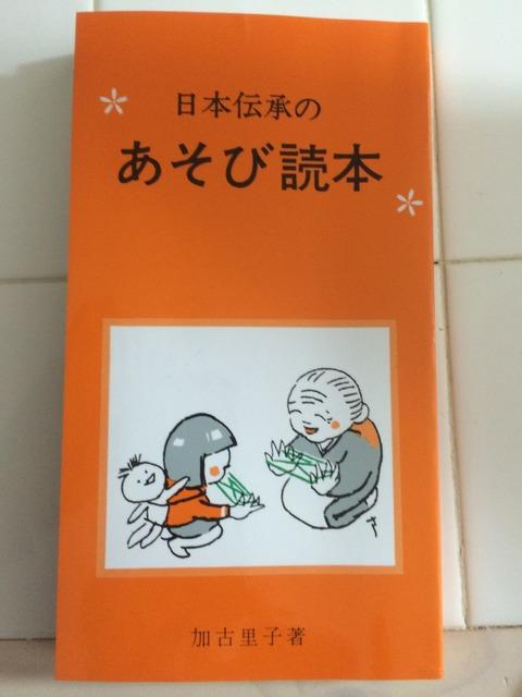 日本伝承のあそび読本