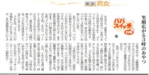 6西日本新聞 - コピー