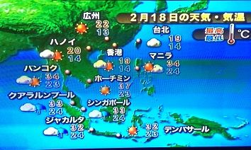 NHKワールドプレミアムの天気予報 : マカティで暮らす