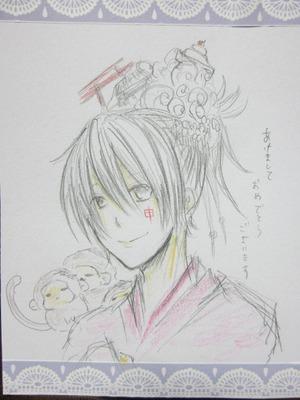 年賀2016交換:青キヨさん
