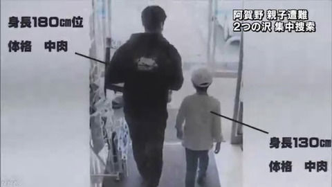 新潟遭難親子事件、捜索開始から1週間経った結果・・・