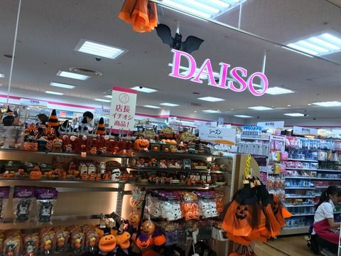 ダイソーの会社が「300円ショップ」をオープンした理由wwwww