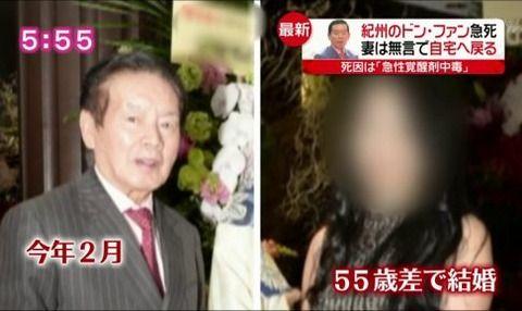 紀州のドンファン野崎幸助の嫁が反撃開始wwwwwww(画像あり)