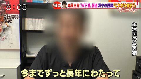 斉藤由貴の相手医師、嫁や家族の現在がヤバイことになってる…(画像あり)