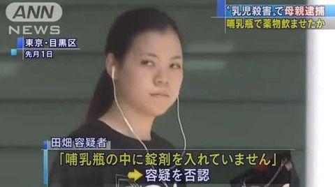 生後2か月の長女を殺害した母親・田畑幸香(24)の正体がやばい…(画像あり)