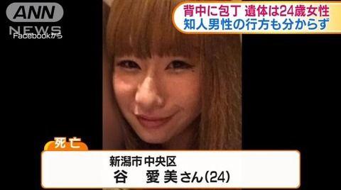 【殺人事件】新潟十日町市の女性遺体、被害者の谷愛美に衝撃事実…(顔画像あり)