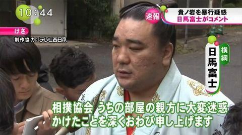 【悲報】書類送検の日馬富士、驚きの行動に出る・・・