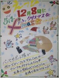 クリスマス会@