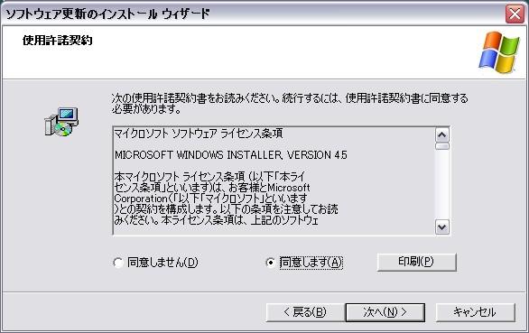 LISMO Port 5.1 をインストールしたい - Windows 8  …