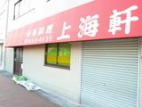 妙な様子の「上海軒」