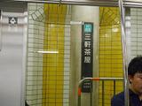 三軒茶屋駅(新玉川線)